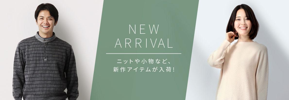 【NEW ARRIVAL】新作アイテムが多数入荷!