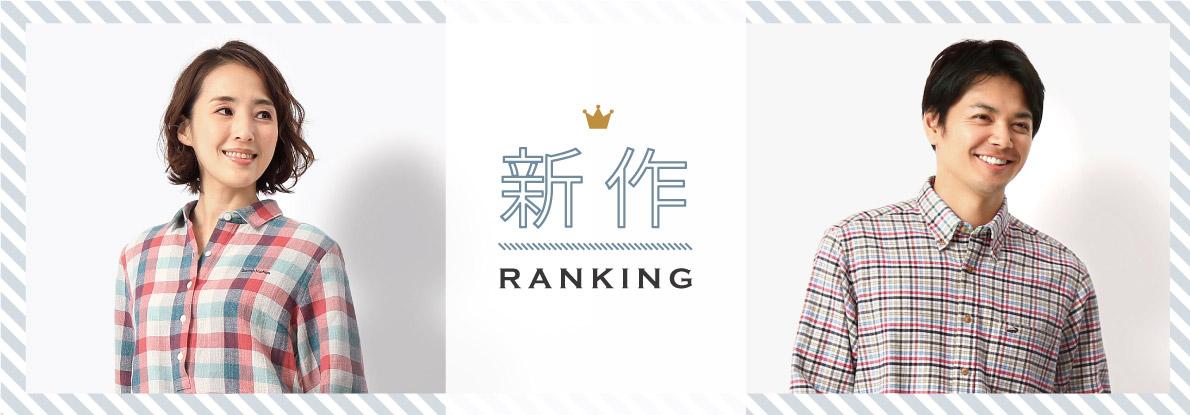春の新作アイテムランキングTOP5!