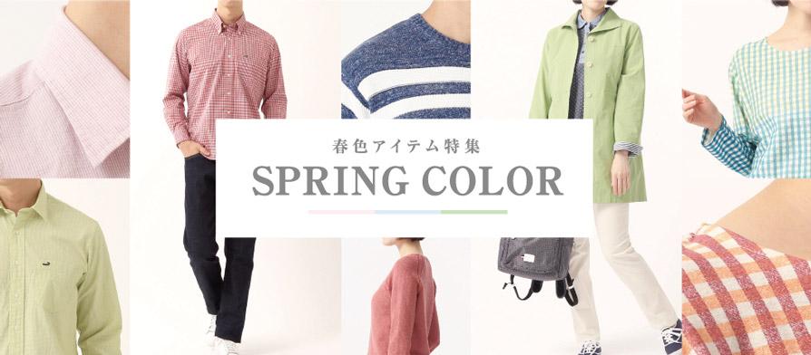 おすすめ春色アイテム特集!