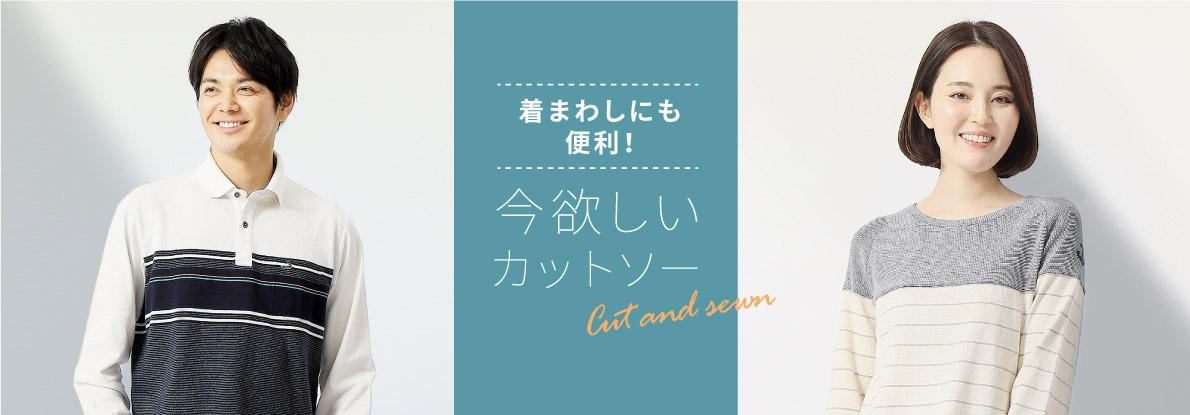 【Pick Up】いま欲しい!着まわしにも便利なカットソーアイテム