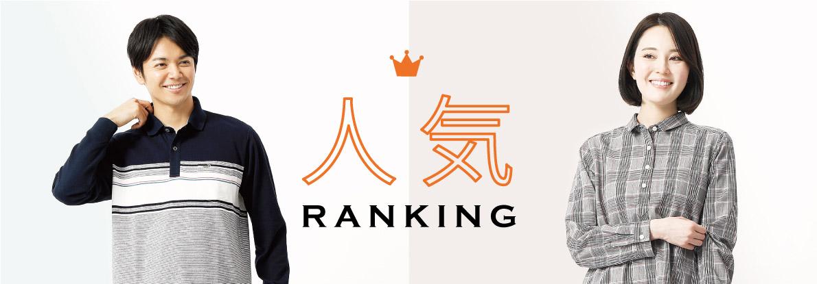 【売れ筋商品が一目でわかる!】アイテム別人気ランキングTOP5