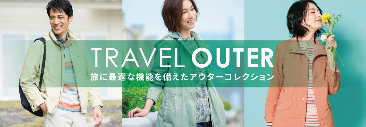 【旅のアウター特集! 】機能性とファッション性どちらも兼ね備えたアウターをご紹介!
