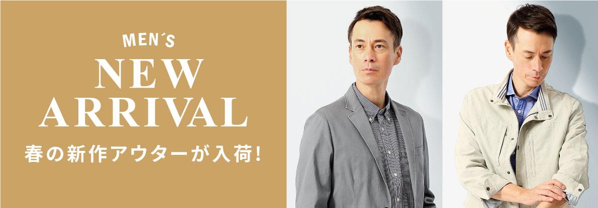 【新作】春の新作アウターが新入荷!