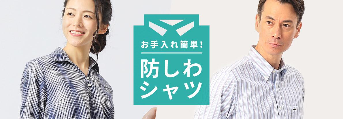 【大好評】お手入れ簡単優れもの!【イージーケア】シャツ特集!!