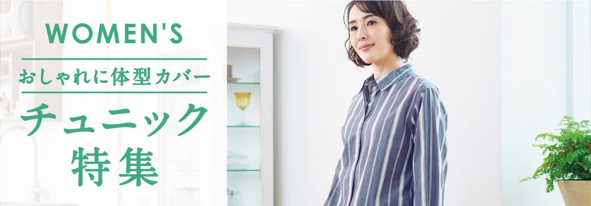 【人気商品】この春おすすめのチュニック特集!