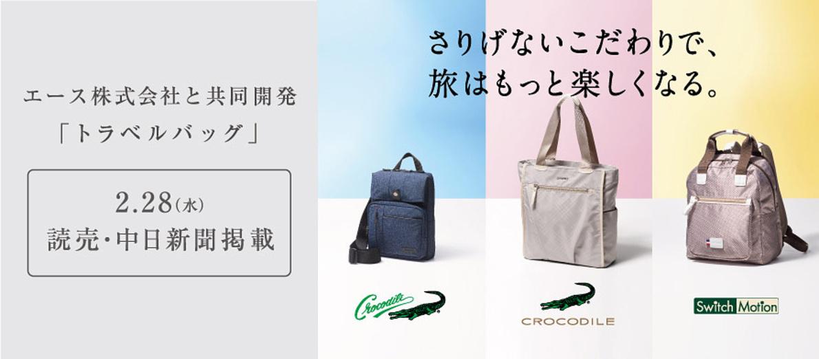 """エース株式会社と共同開発したバッグの""""春デザイン""""をご紹介!"""