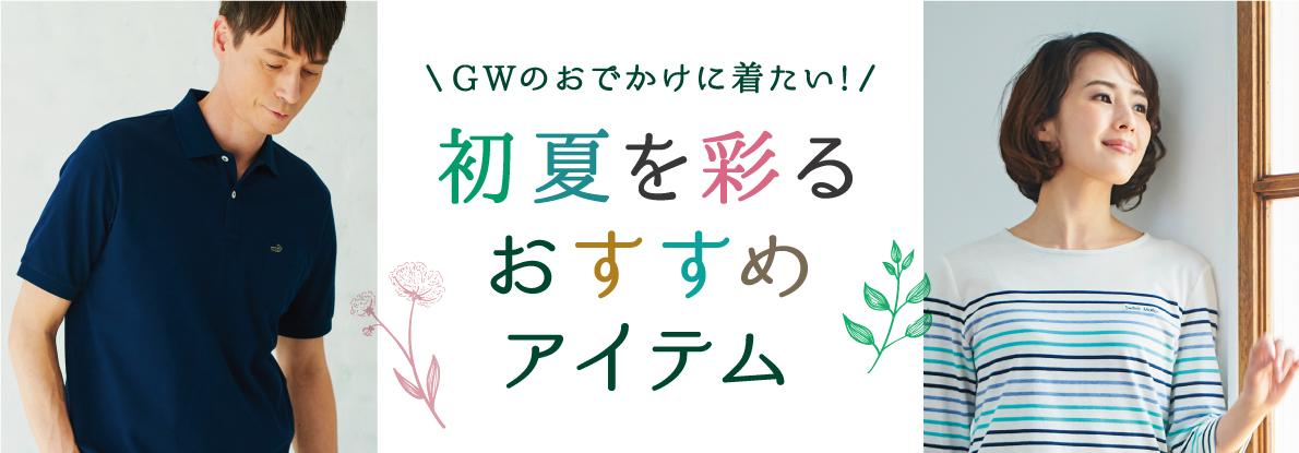 【ウィメンズ】初夏を彩るおすすめアイテム