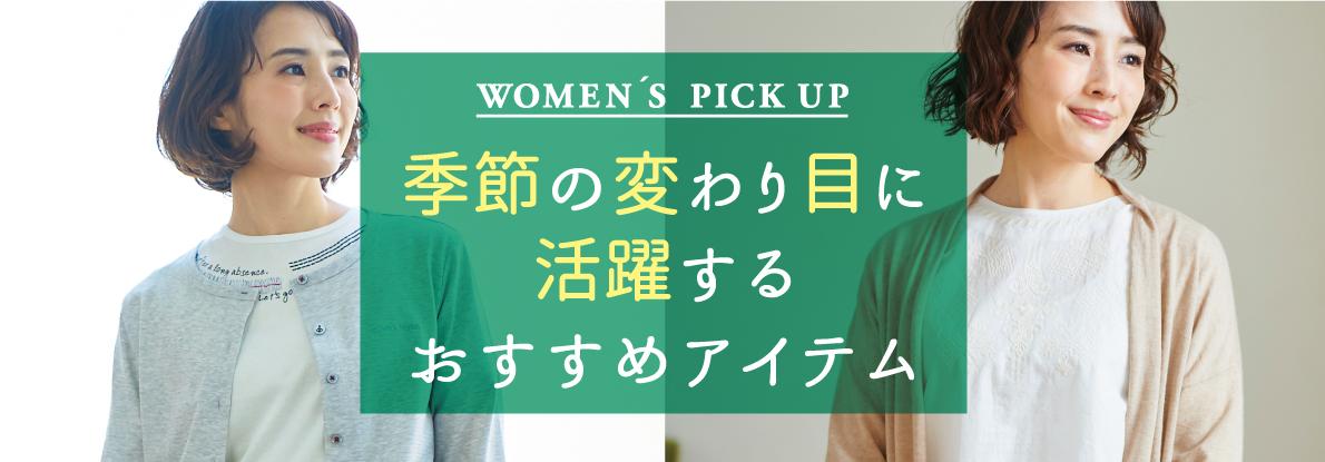 【ウィメンズ】カーディガンや刺繍アイテムなど、季節の変わり目に使える新作