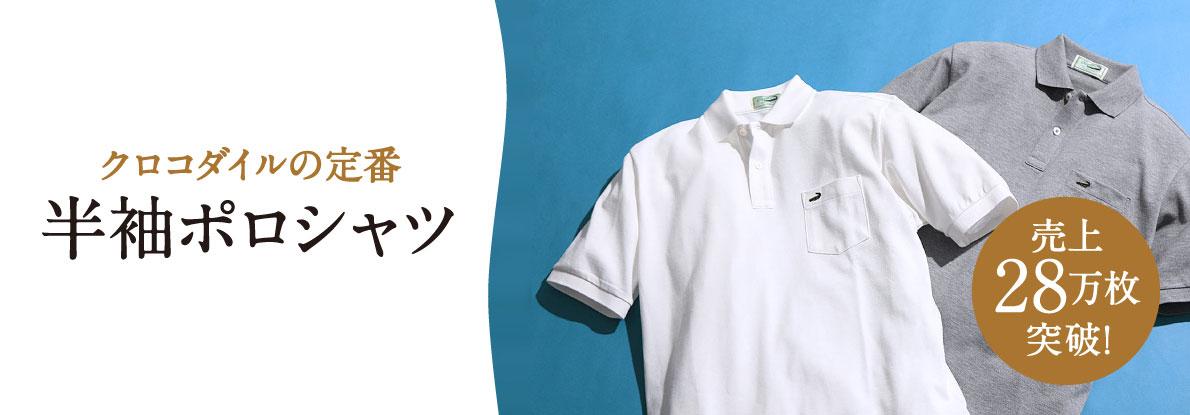 【メンズ】クロコダイルの定番 半袖ポロシャツ