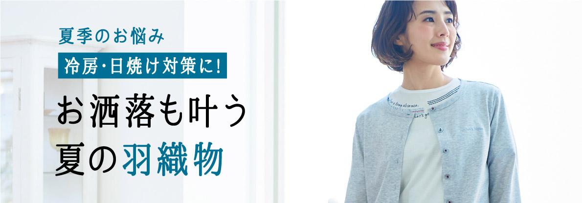 【ウィメンズ】冷房・日焼け対策に!おすすめ羽織物特集