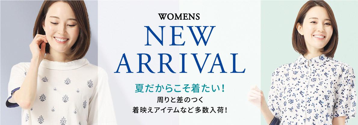 【新入荷】【ウィメンズ】 周りと差のつく着映えアイテム特集