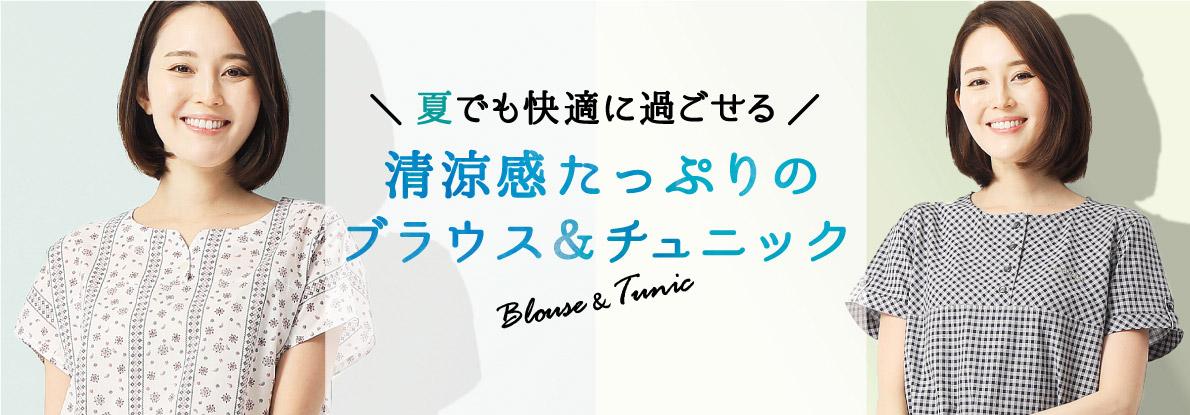 【ウィメンズ】清涼感たっぷり、人気のチュニック&ブラウス