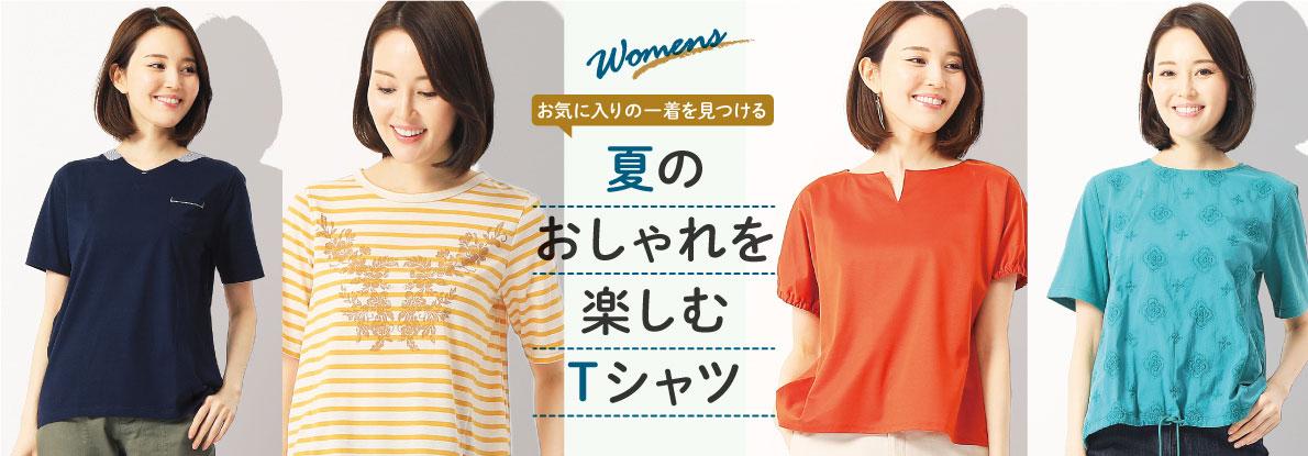 【ウィメンズ】お気に入りの一着を見つける、夏のおしゃれを楽しむTシャツ