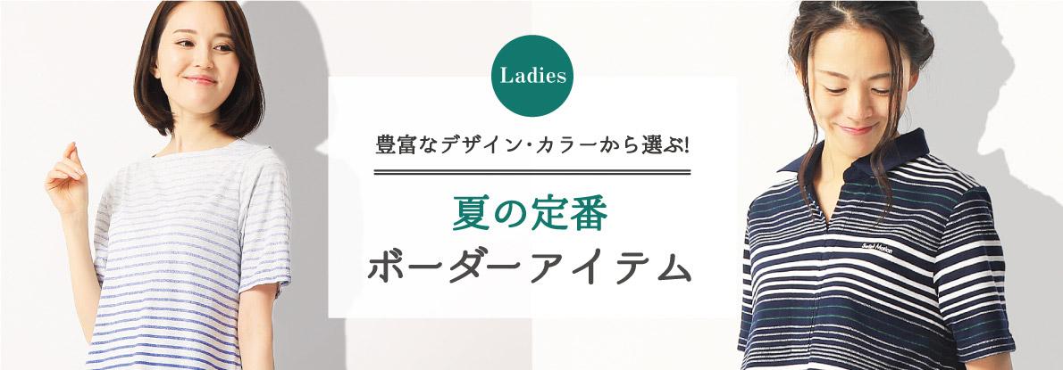 【レディース】豊富なデザイン・カラーから選ぶ! 夏の定番ボーダーアイテム