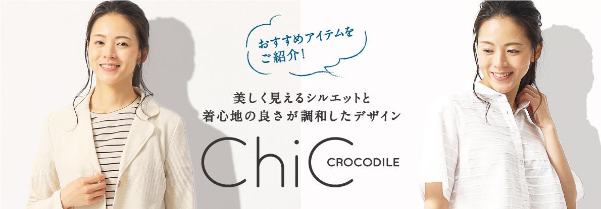 【レディース】クロコダイルシックのおすすめアイテムをご紹介!