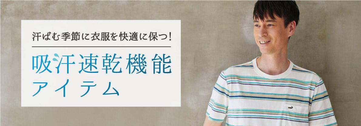 【メンズ】汗ばむ季節に衣服を快適に保つ吸汗速乾機能アイテム!