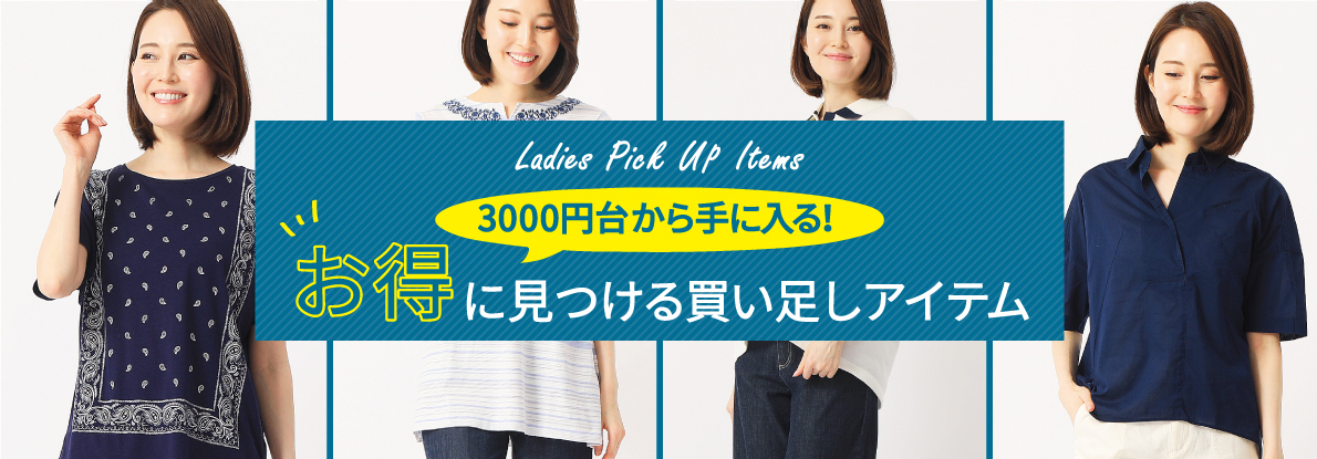 【レディース】3,000円台から手に入る!お得に見つける買い足しアイテム