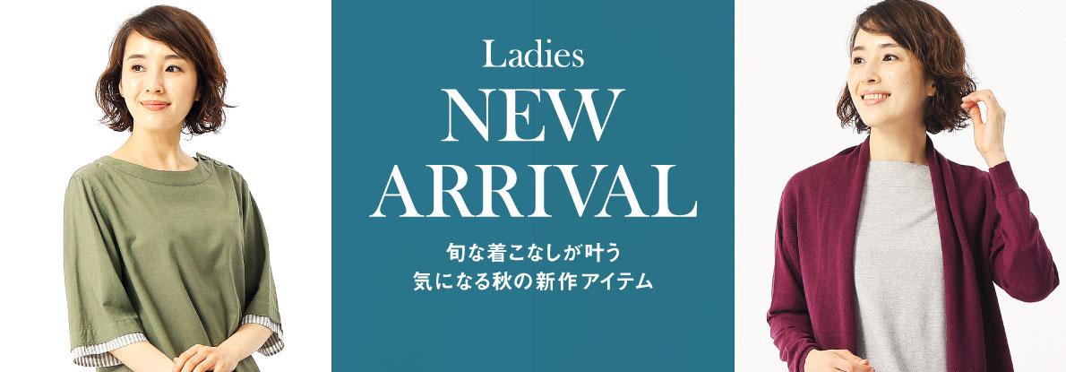 【レディース新作】旬な着こなしが叶う、気になる秋の新作アイテム。