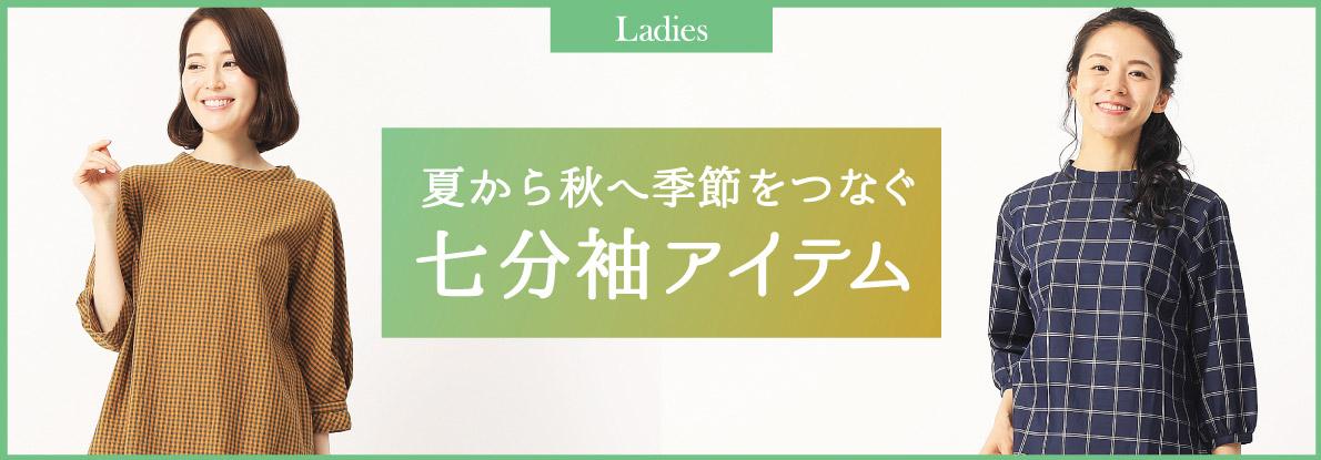 【レディース】夏から秋へ 季節をつなぐ優秀アイテム