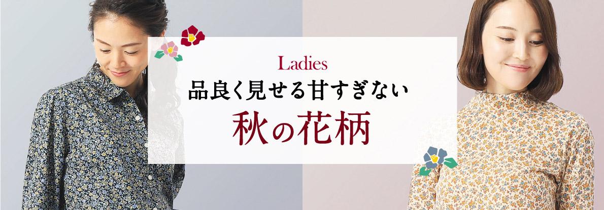 【レディース】品良く見せる、甘すぎない秋の花柄
