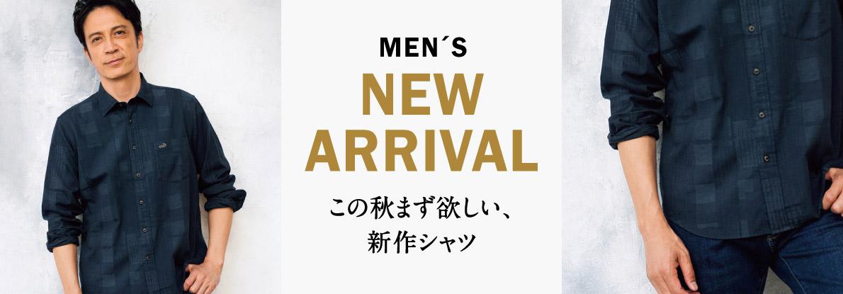 【メンズ】この秋まずほしい、新作シャツ