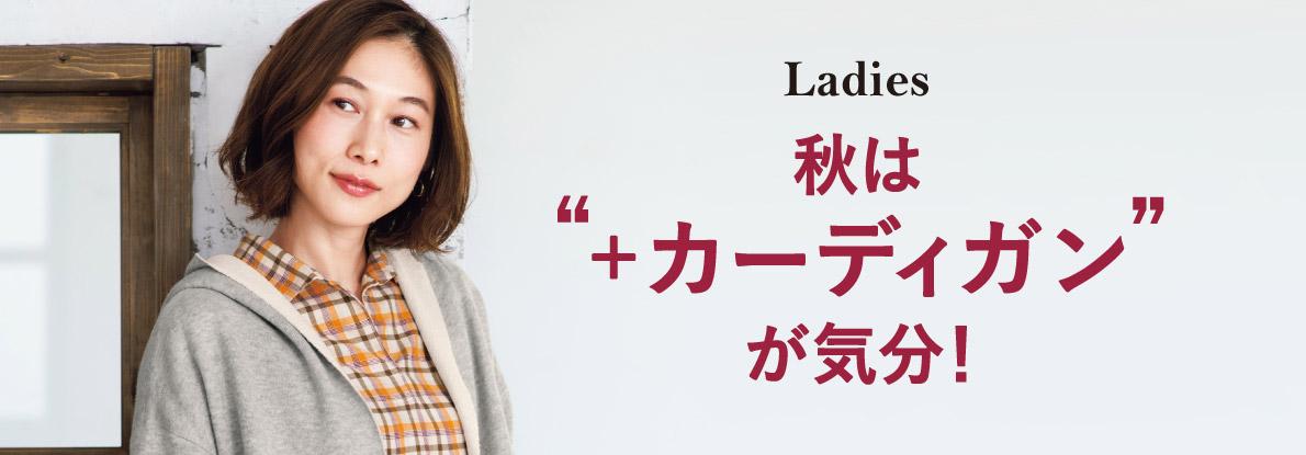 """【レディース】秋は""""+カーディガン""""が気分!"""