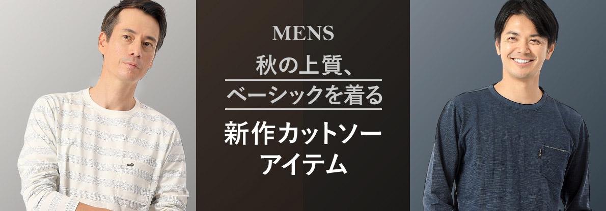 【メンズ】秋の上質、ベーシックを着る 新作カットソーアイテム