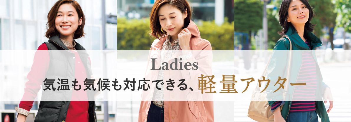 【レディース】気温も気候も対応できる軽量アウター