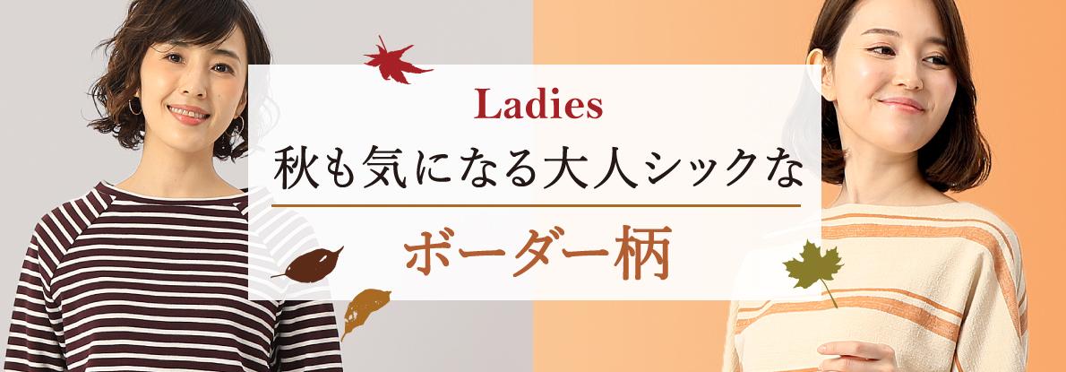 【レディース】秋も気になる大人シックなボーダー柄