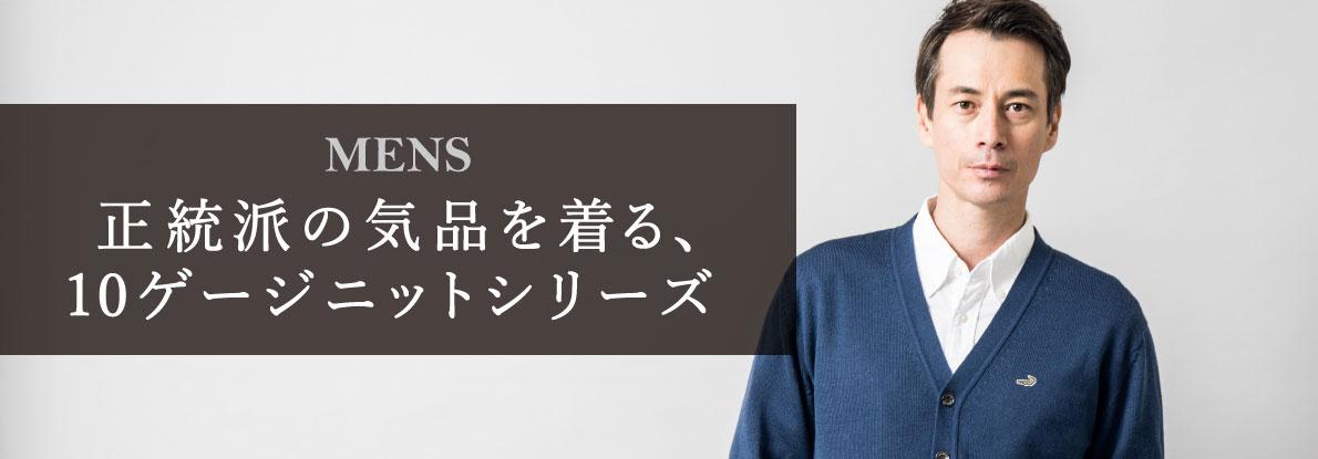 【メンズ】大人の気品を着る、洗える10Gニットシリーズ
