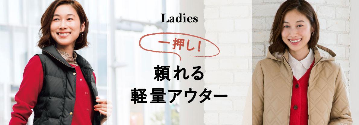 【レディース】一押し!頼れる軽量アウター