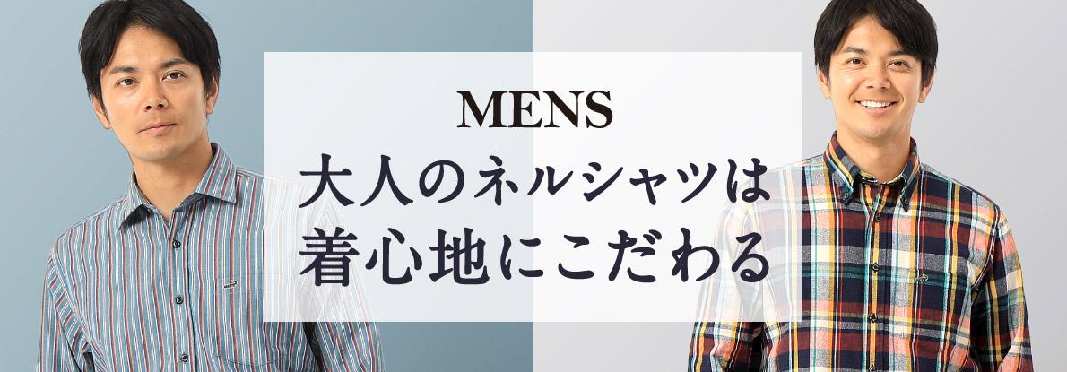 【メンズ】大人のネルシャツは着心地にこだわる