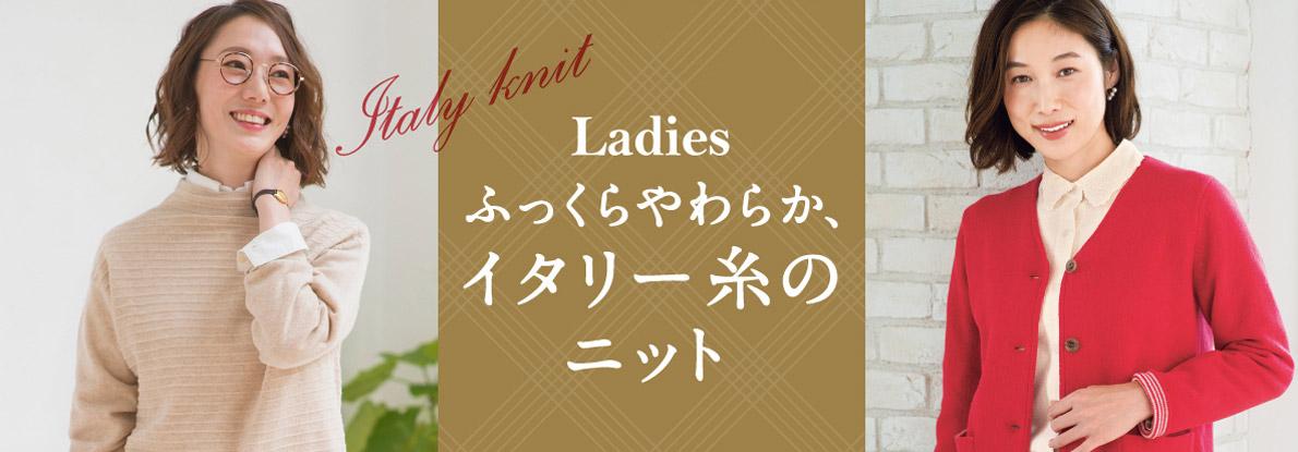 【レディース】ふっくらやわらか、イタリー糸のニット