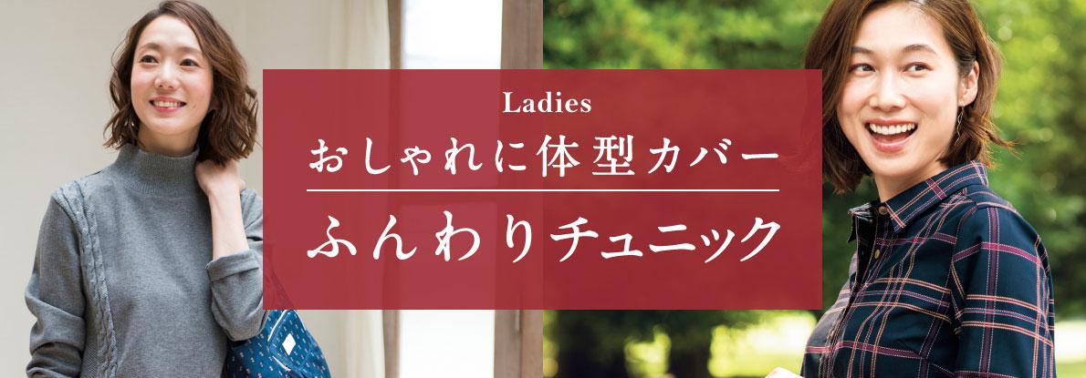 【レディース】おしゃれに体型カバー ふんわりチュニック