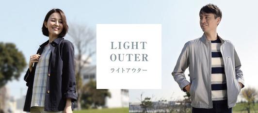 今着たい!春のライトアウターをご紹介!
