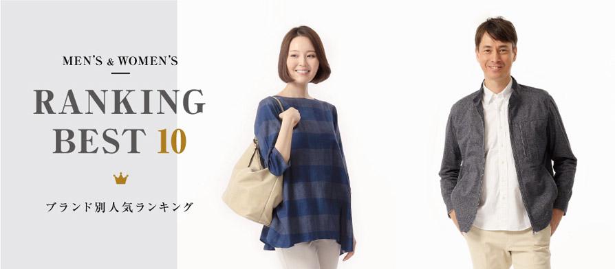 【速報!】ブランド別ランキングベスト10