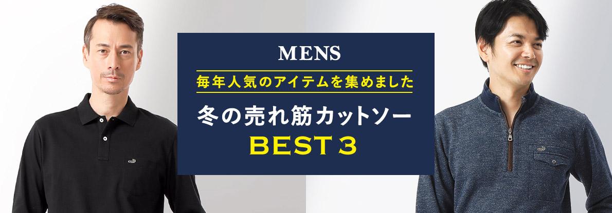 【メンズ】毎年人気のアイテムを集めました。冬の売れ筋カットソーBEST3!