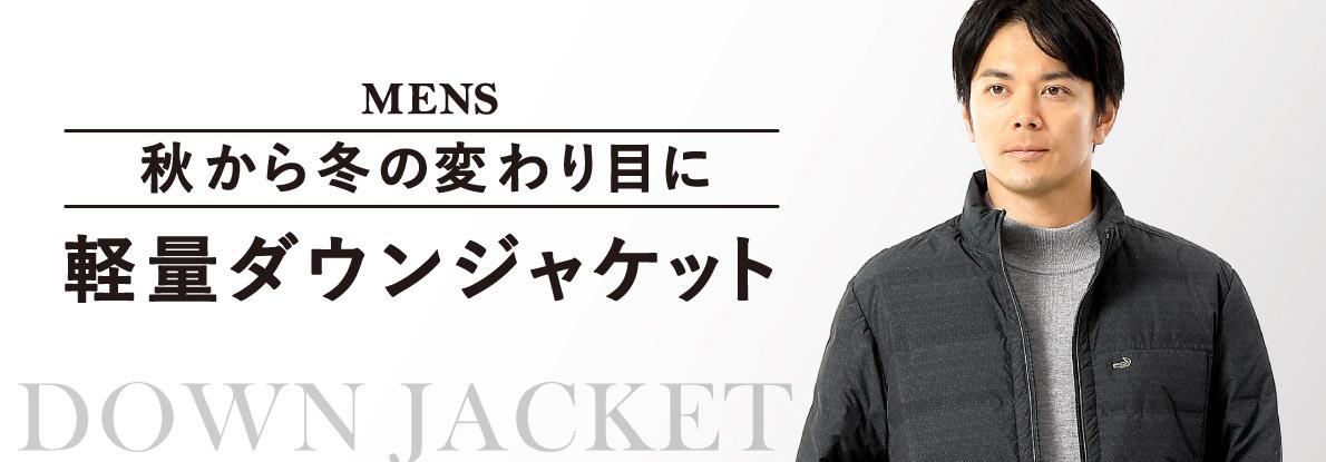 【メンズ】秋から冬の変わり目に軽量ダウンジャケット