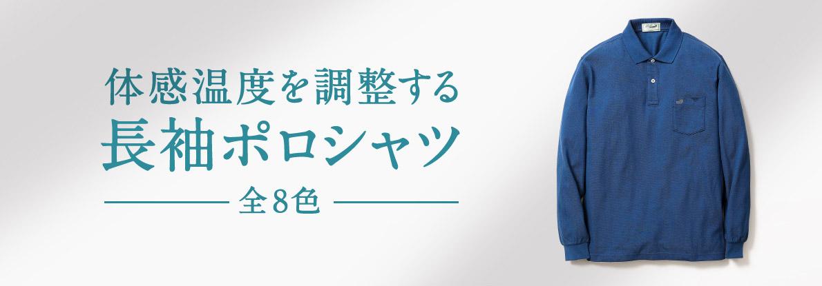【メンズ】体感温度を調整する長袖ポロシャツ