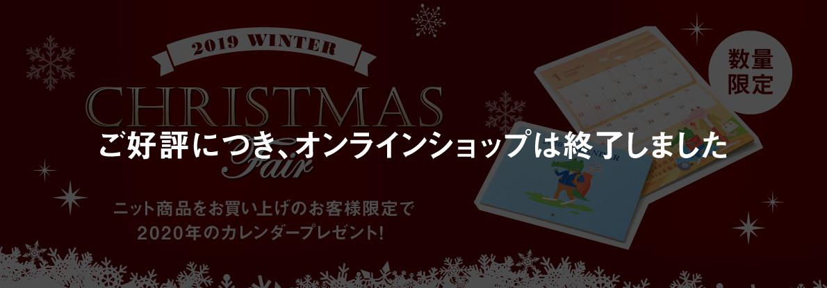 【クリスマスフェア】先着でオリジナルカレンダーをプレゼント!