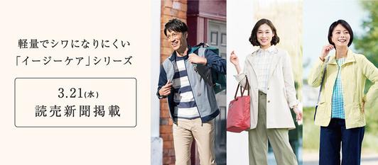 3/21(水)読売新聞掲載!シワになりにくいイージーケアアウター