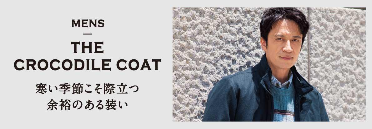 """【メンズ】""""THE CROCODILE COAT""""寒い季節こそ際立つ、余裕のある装い"""