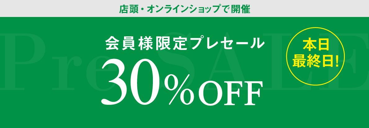 【店舗・WEBで開催】30%OFFプレセールクーポン プレゼント