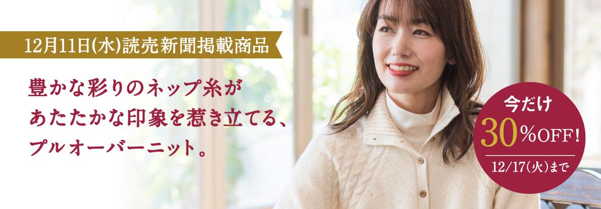 12/11(水)読売新聞掲載 レディース ネッププルオーバーニット