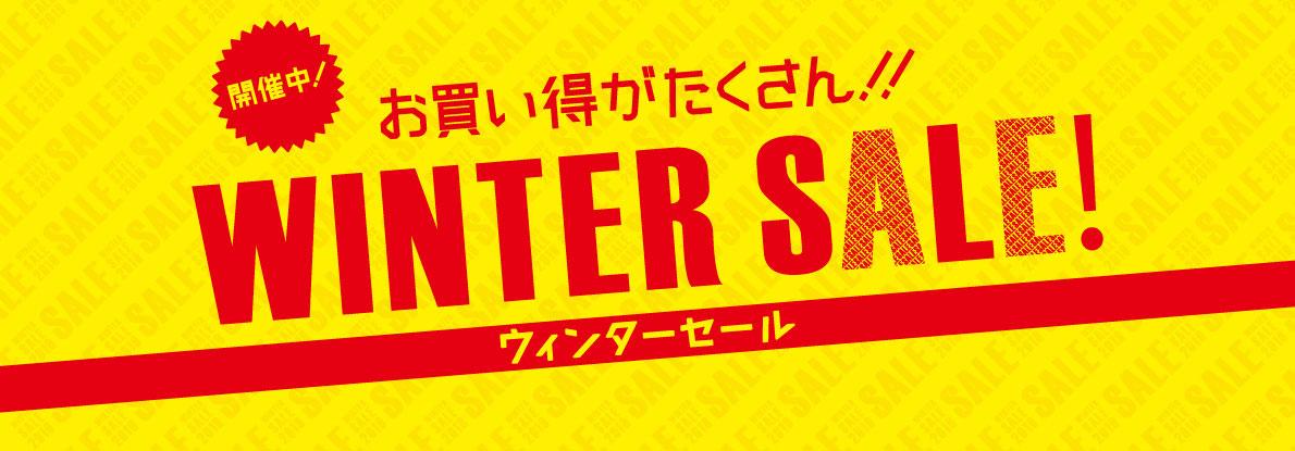 【最大50%OFF】ウインターセール