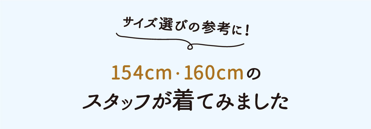 【レディース】サイズ選びの参考に 154cm・160cmのスタッフが着てみました