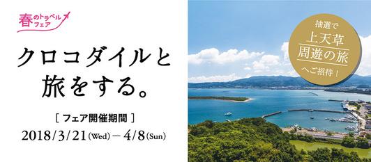 熊本・上天草ツアーと旅行券が当たる!トラベルフェア開催