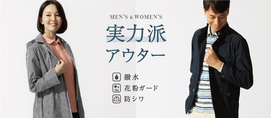 【防シワ・花粉ガード・撥水】実力派アウターをピックアップ!