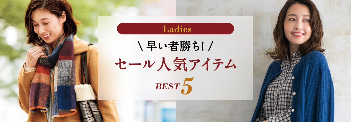 【レディース】早い者勝ち!セール人気アイテムBEST5