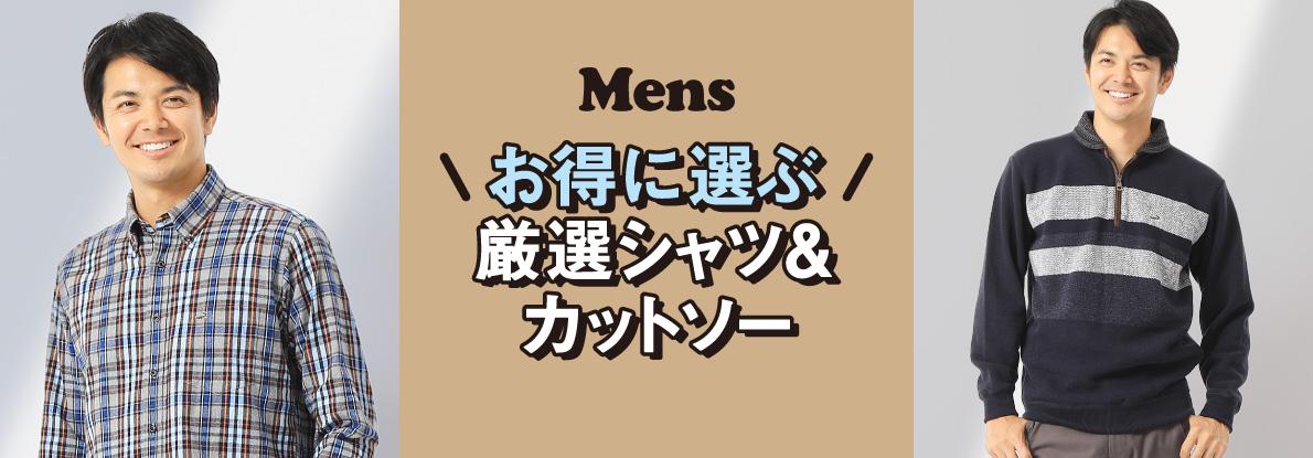 【メンズ】お得に選ぶ厳選シャツ&カットソー